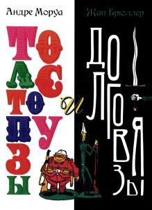 Моруа А. - Толстопузы и долговязы обложка книги