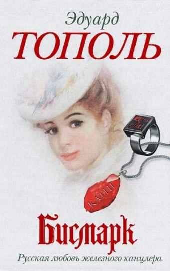 Бисмарк. Русская любовь железного канцлера Тополь Э.В.