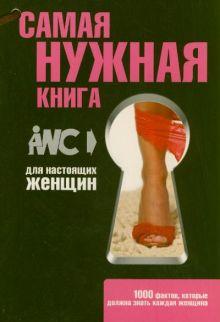 . - Самая нужная книга для настоящих женщин обложка книги