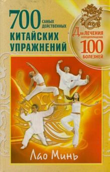 Минь Л. - 700 китайских упражнений для лечения и предотвращения 100 болезней обложка книги