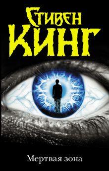 Кинг С. - Мертвая зона обложка книги