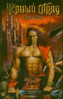 Кук Г. - Черный Отряд обложка книги