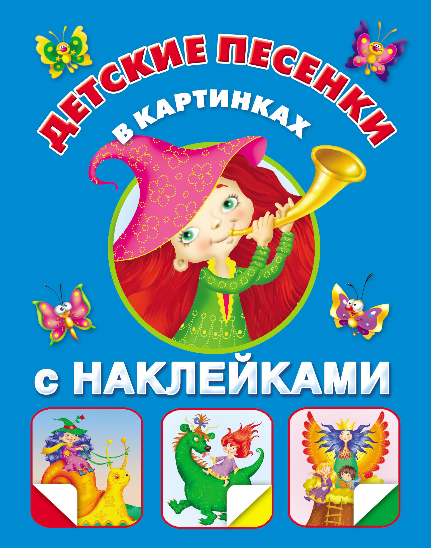 Детские песенки в картинках с наклейками