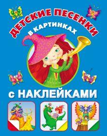 Димитриева В.Г. - Детские песенки в картинках с наклейками обложка книги