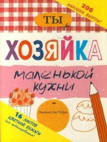 . - Ты - хозяйка маленькой кухни обложка книги