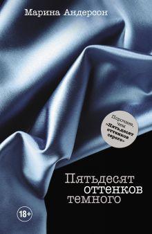 Андерсон М. - Пятьдесят оттенков темного обложка книги