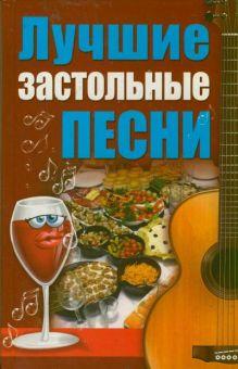 Безусенко Л.М. - Лучшие застольные песни обложка книги