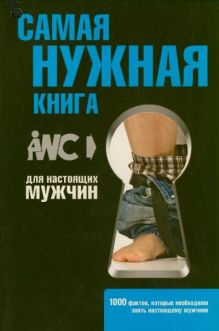 Самая нужная книга для настоящих мужчин