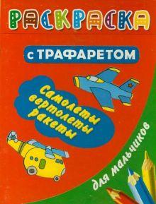 Дмитриева В.Г., Рахманов А.В. - Раскраска с трафаретом для мальчиков. Самолеты, вертолеты, ракеты обложка книги