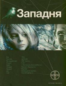 Шаинян Карина - Западня. Кн. 1. Шельф обложка книги