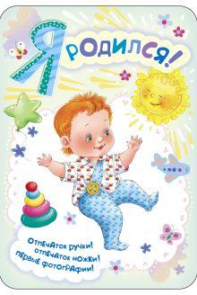 - Я родился! (мини-альбом для мальчика) обложка книги
