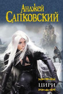 Сапковский А. - Цири обложка книги