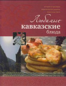 Ройтенберг И.Г. - Любимые кавказские блюда (Курбацких) обложка книги