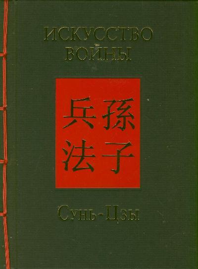 Искусство войны Сунь-Цзы