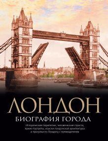 Хибберт К. - Лондон. Биография города обложка книги