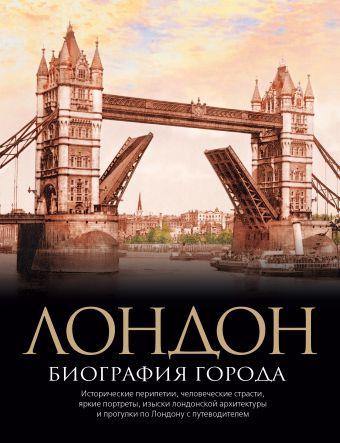 Лондон. Биография города Хибберт К.