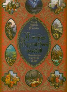 Доре Г., Мишо Жозеф - История Крестовых походов обложка книги