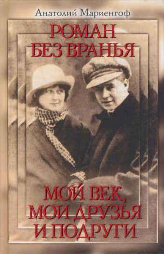 Роман без вранья. Мой век, мои друзья и подруги Мариенгоф А.Б.