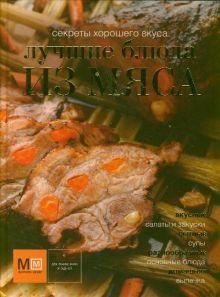 - Лучшие блюда из мяса обложка книги