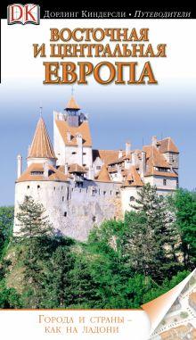 . - Восточная и Центральная Европа обложка книги