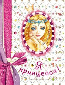 Коненкина Г. - Я - принцесса! обложка книги