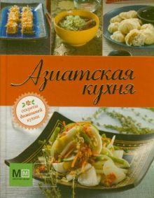 - Азиатская кухня обложка книги