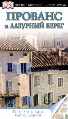 Уиллиамс Роджер - Прованс и Лазурный берег обложка книги