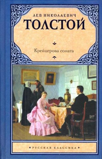 Крейцерова соната Толстой Л.Н.