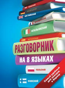 Геннис И.В. - Разговорник на 8 языках: английский, немецкий, французский, итальянский, испанский, польский, финский, чешский обложка книги