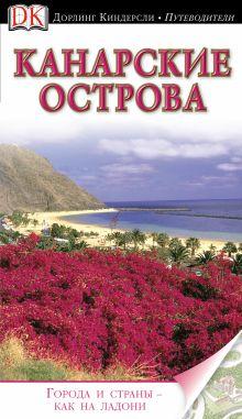 . - Канарские острова обложка книги
