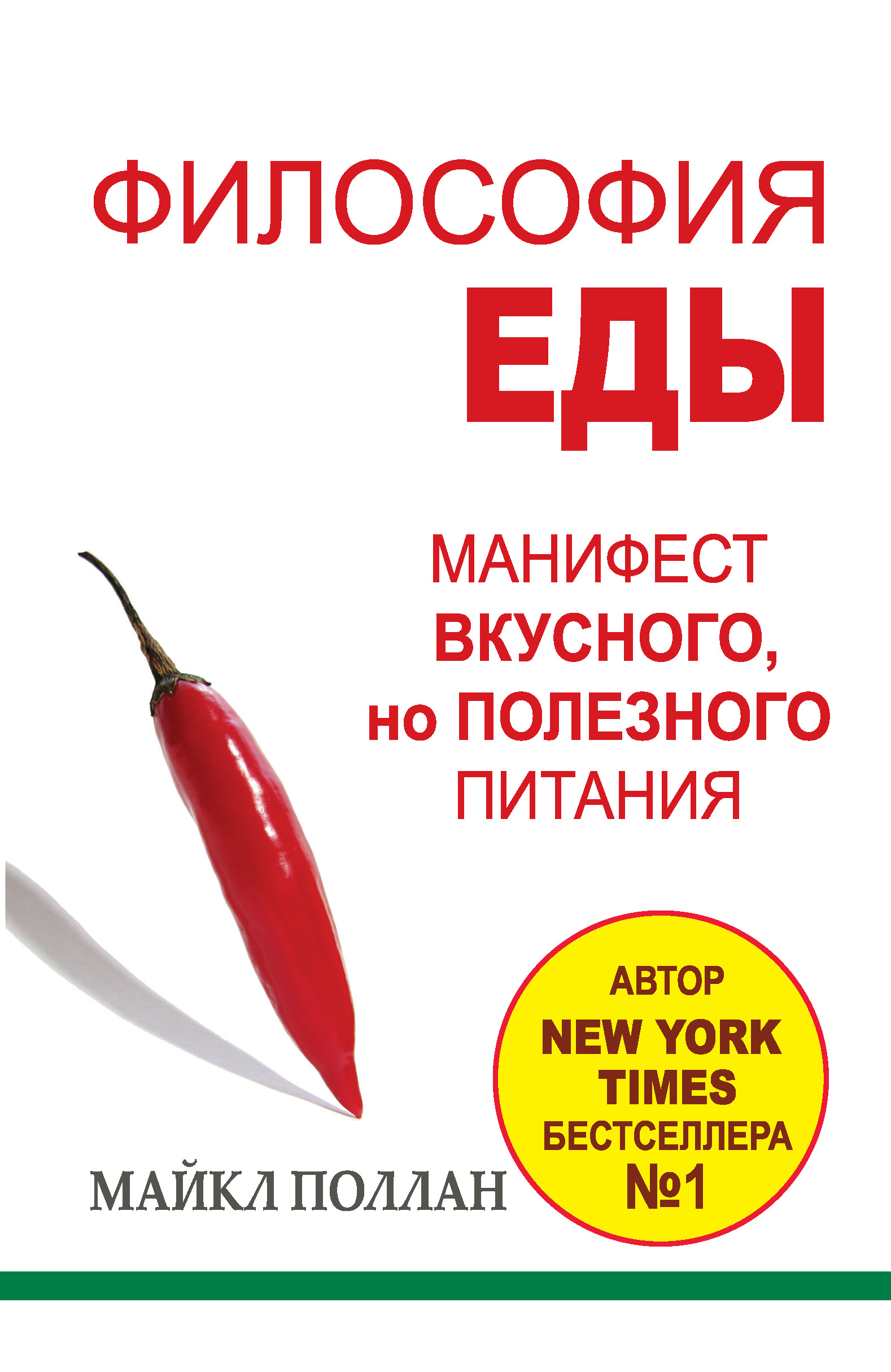 Философия еды: правда о питании