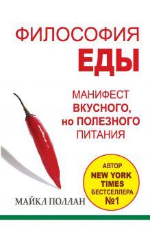 Поллан Майкл - Философия еды: правда о питании обложка книги