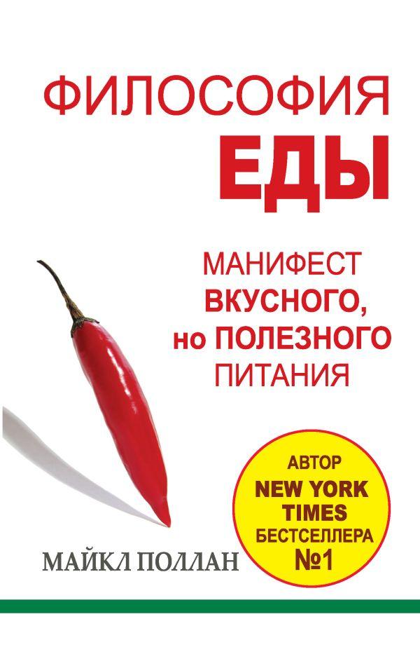 Философия еды: правда о питании Поллан Майкл