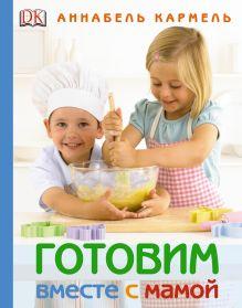 Кармель А. - Готовим вместе с мамой обложка книги