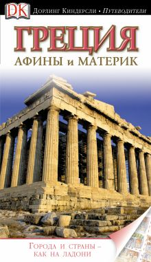 Макарова Т.Г. - Греция. Афины и материк обложка книги