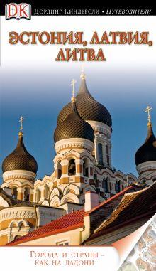 . - Эстония, Латвия, Литва обложка книги