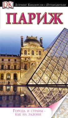 . - Париж обложка книги