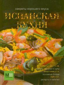 Ройтенберг И.Г. - Испанская кухня обложка книги