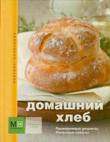 - Домашний хлеб обложка книги