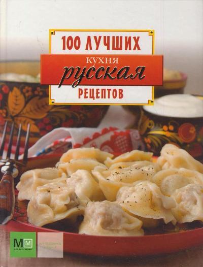 Русская кухня .