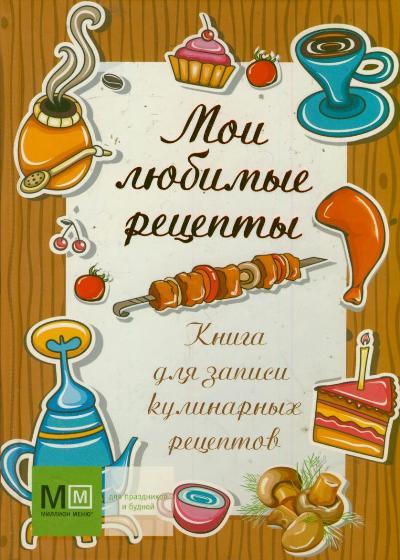 Книга для записи кулинарных рецептов. Мои любимые рецепты