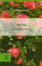 Анзигитова Н.В. - Розы' обложка книги