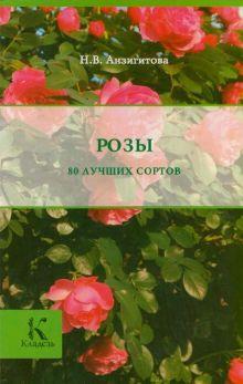 Анзигитова Н.В. - Розы обложка книги