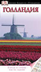 Голландия