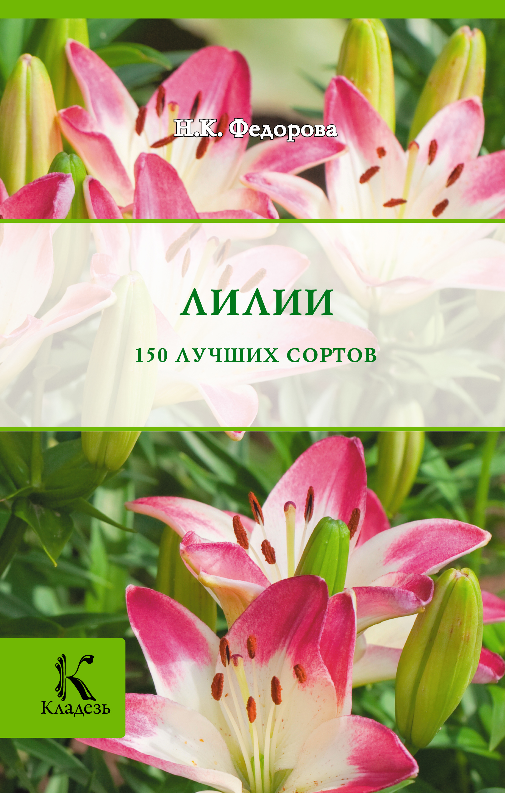 Лилии от book24.ru