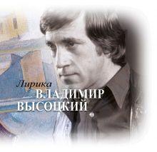 Высоцкий В. С. - Лирика обложка книги