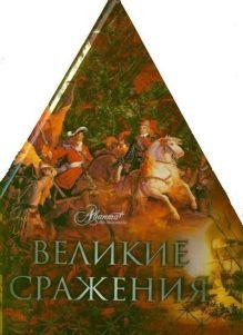 Нерсесов Я.Н. - Великие сражения (треугольник) обложка книги