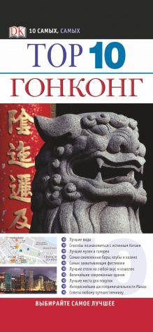 . - Top 10. Гонконг обложка книги