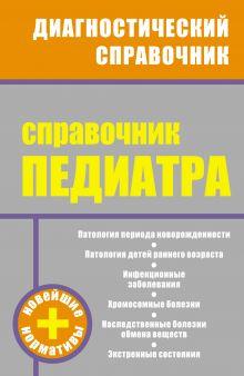 Соколова Н.Г. - Справочник педиатра обложка книги