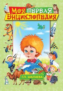 Шалаева Г.П. - Моя первая энциклопедия обложка книги
